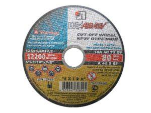 Круг отрезной 125х0,8x22,2 мм для металла ЛУГА