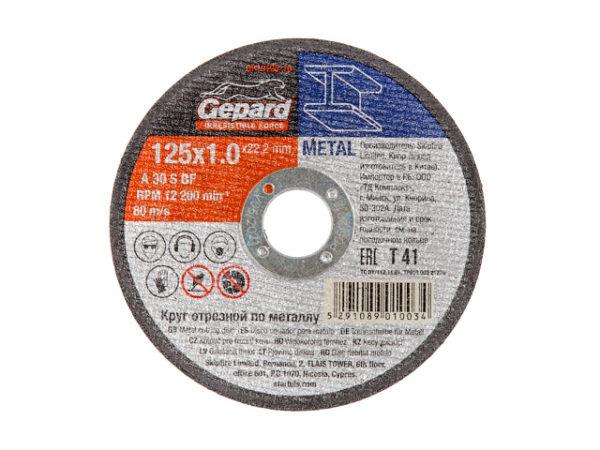 Круг отрезной 125х1.6 x22.2 мм для металла GEPARD